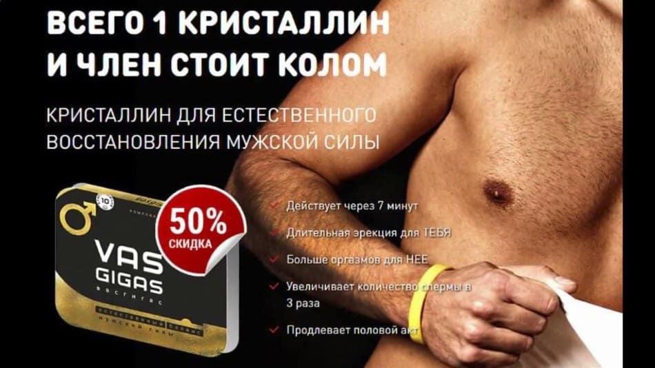 Препарат для повышения либидо у мужчины