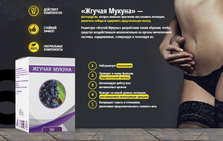 Отзывы о жгучая мукуна купить в москве