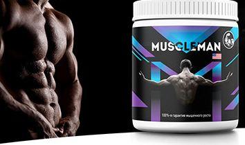 Muscleman для наращивания мышечной массы