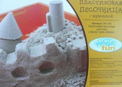 Набор «чудо-песочница» с живым песком