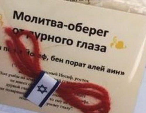 Красная нить на запястье с молитвой из Иерусалима - где ее лучше купить?