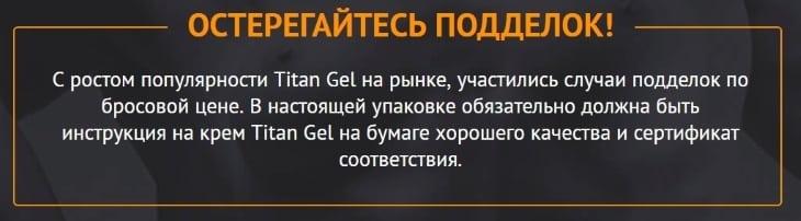 Остерегайтесь подделок титан Геля