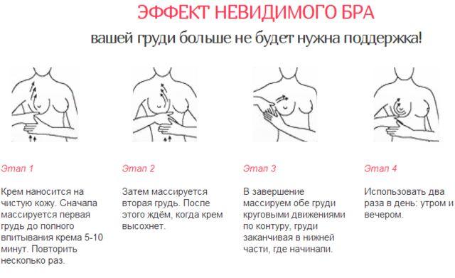 Способ применения крема Bust Salon Spa