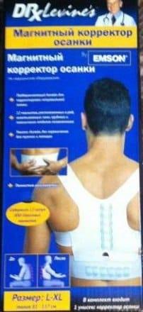 Как устроен корректор осанки Magnetic Posture Support