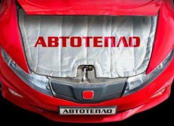 Автоодеяло (Автотепло) для двигателя
