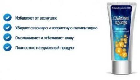 состав крема «Сияние кожи»