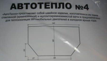 использование «автотепла» 1