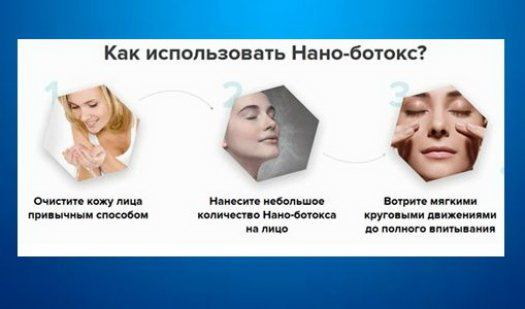 Способ применения микроэмульсии Нано-Ботокс