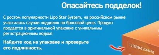 Мой опыт похудения с Lipo Star System