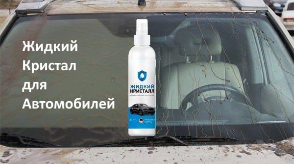 Жидкий Кристалл для автомобилей
