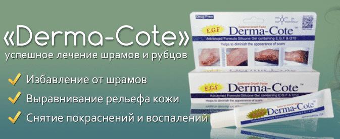 Гель от шрамов и рубцов Derma-Cote