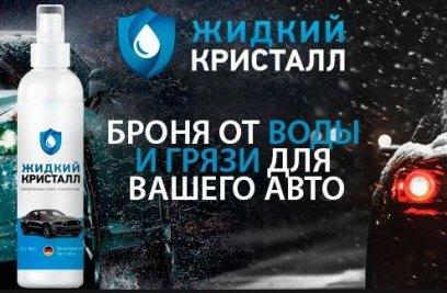Состав «Жидкого Кристалла»