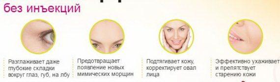 BioVipe действует на кожу лица