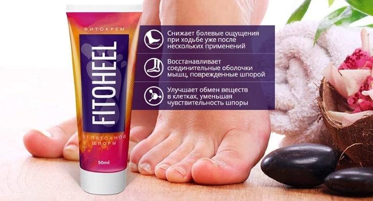 Пяточный крем FitoHeel (ФитоХил): обзор, отзывы, купить, стоимость