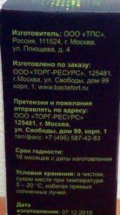 Назначение препарата Bactefort