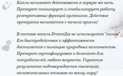 Упаковка и форма выпуска каплей для сна DreamZzz