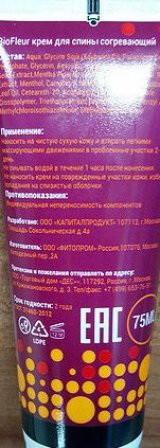 Как действует крем Hondrocream