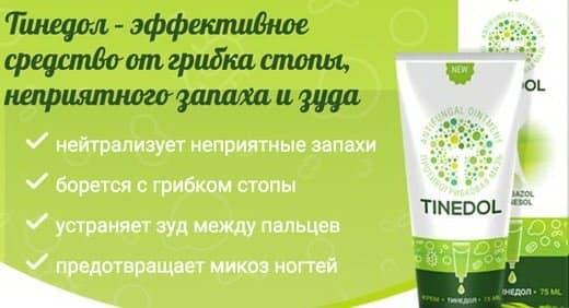 Способ применения крема от грибка стопы Tinedol