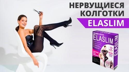 Мнение специалиста об ElaSlim