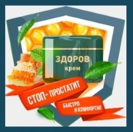 Крем от простатита «Здоров»