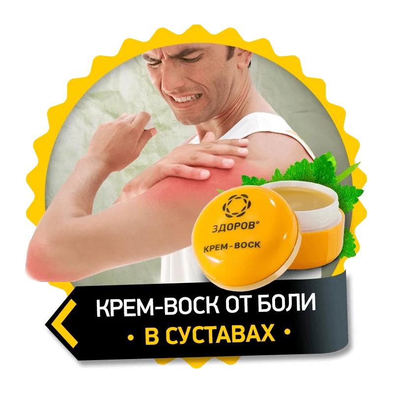 Крем «Здоров» для суставов