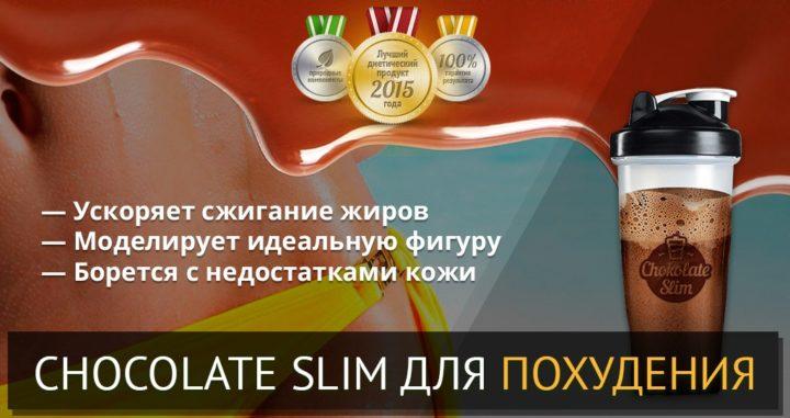 Комплекс для похудения Chokolate Slim