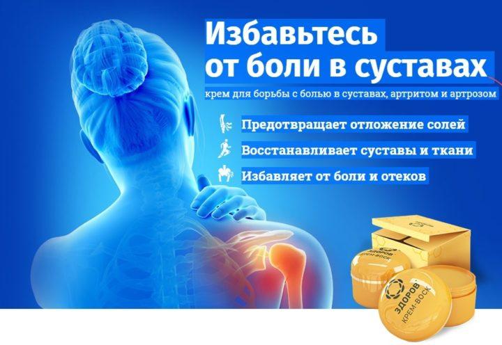 Крем для суставов «Здоров»