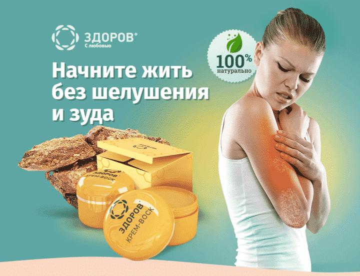 Крем от псориаза «Здоров»