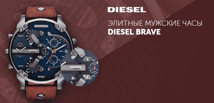 Часы «Diesel Brave» для мужчин