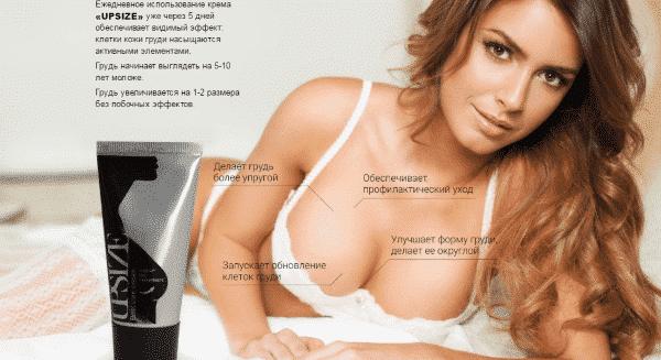 Форма выпуска и упаковка крема для груди Upsize (Апсайз)