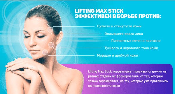 Что делает Lifting Max Stick