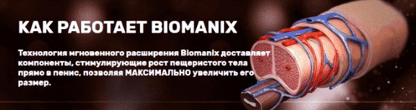 Комплексный подход с Biomanix