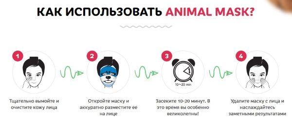 Как пользоваться маской для лица Энимал маск (Animal Mask)