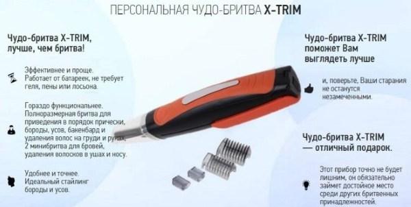 Приобретение товара X-TRIM