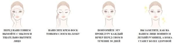 Как пользоваться кремом-воском Здоров для омоложения кожи лица