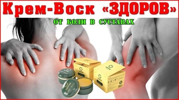 Покупка крема «Здоров» для лечения суставов