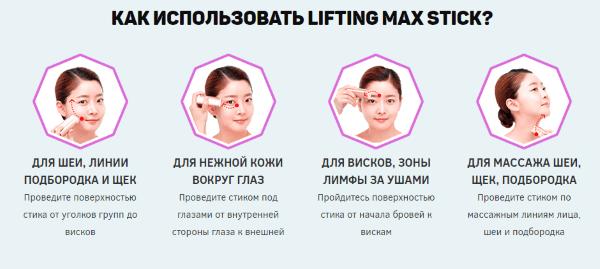 Опыт использования средства для кожи лица Lifting Max Stick