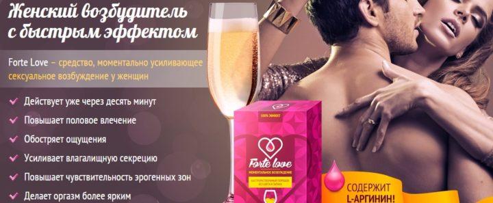 Forte Love - женский возбудитель