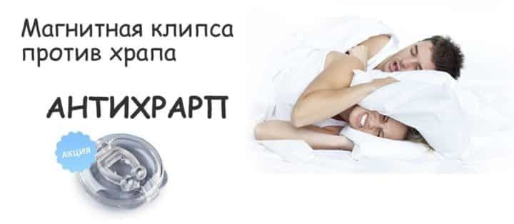 Магнитная клипса от храпа snore free nose clip антихрап отзывы