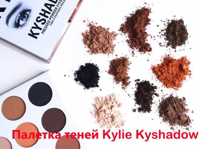 Профессиональная палетка теней Kylie Kyshadow
