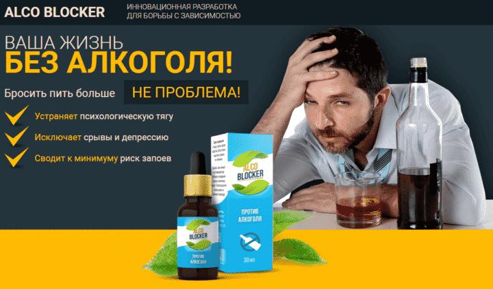 «Alco-Blocker» против алкоголизма