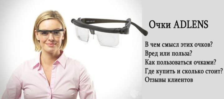 Регулируемые очки Adlens