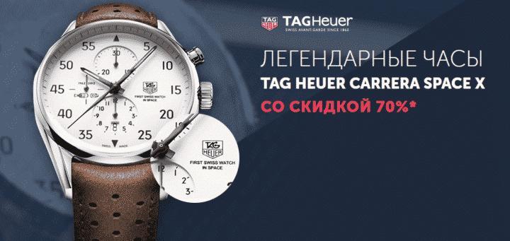 Часы Tag Heuer Space X для мужчин