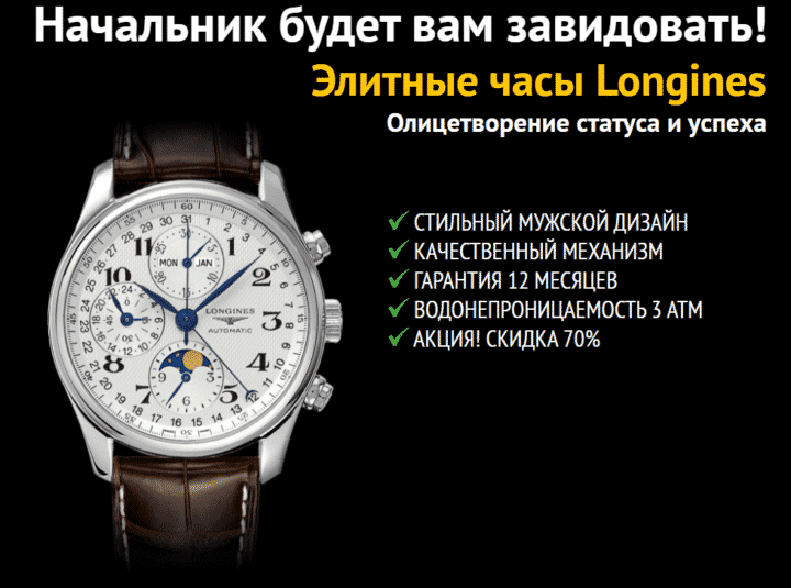 Longines Master Collection - мужские часы