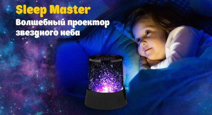 «Sleep Master» ночник-проектор