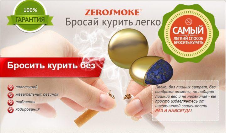 Биомагниты от курения «Zerosmoke»