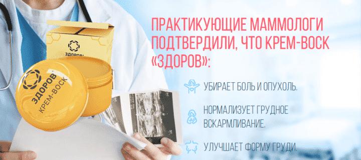 Крем от мастопатии «Здоров»