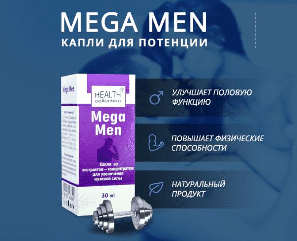 Состав капель «Mega Men»