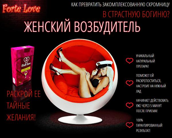 Forte Love - возбудитель для женщин