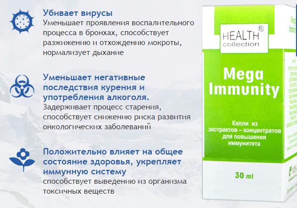 Главные задачи препарата Mega Immunity (Мега Иммунити)